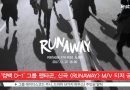 Pentagon Rilis Teaser MV Lagu 'RUNAWAY'