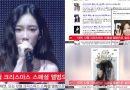 Taeyeon Akan Comeback Solo pada Bulan Desember dengan Album Natal