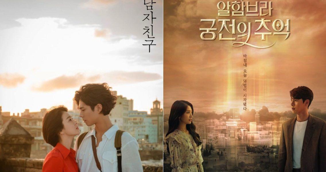 'Boyfriend' & 'Memories of Alhambra.. drama terbaru di dunia hiburan yang ditulis tvN
